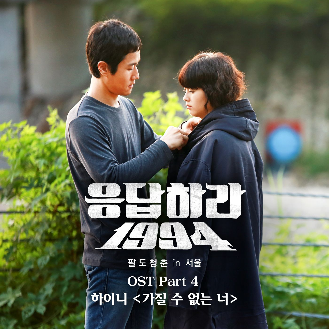[Single] Hi.ni - Reply 1994 OST Part.4